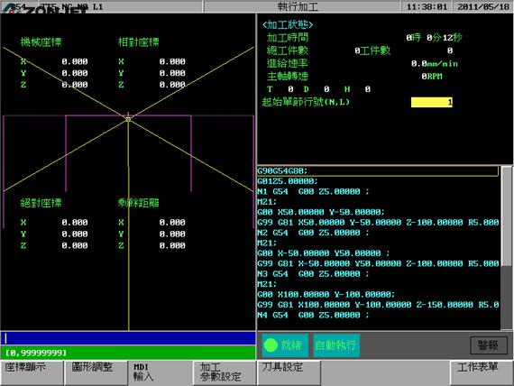 中捷數控深孔鉆操作系統